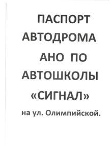 ПАСПОРТ АВТОДРОМА